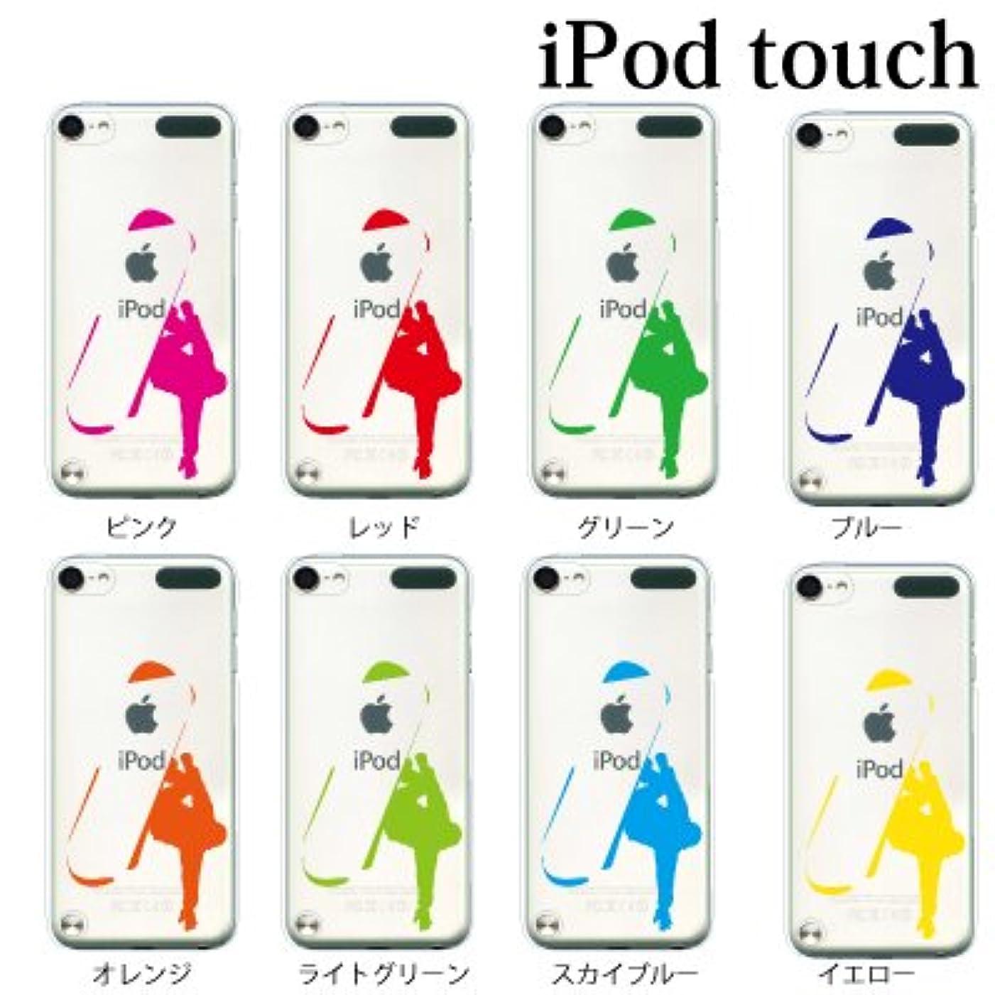 シェルター優れたスパークPlus-S iPod touch 第5世代 ケース スノーボード スノボー 【イエロー】 ハードケース クリア 0086-YW