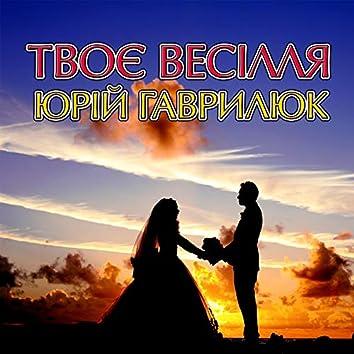 Твоє весілля