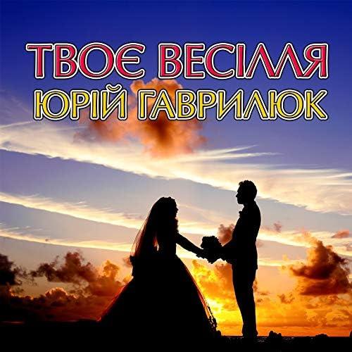 Юрій Гаврилюк