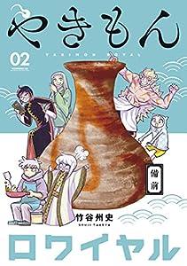 やきもんロワイヤル(2) (モーニングコミックス)