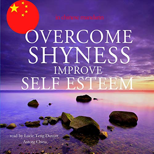 『Overcome shyness improve self-esteem best techniques in Chinese Mandarin』のカバーアート
