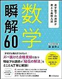進学塾プロ講師が教える高校入試 数学 瞬解60