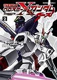 機動戦士クロスボーン・ガンダム ゴースト(2) (角川コミックス・エース)
