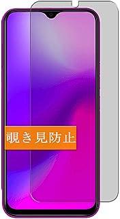 Sukix のぞき見防止フィルム 、 Ulefone Note 9P 向けの 反射防止 フィルム 保護フィルム 液晶保護フィルム(非 ガラスフィルム 強化ガラス ガラス ) のぞき見防止 覗き見防止フィルム