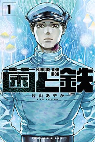 菌と鉄(1) (週刊少年マガジンコミックス)