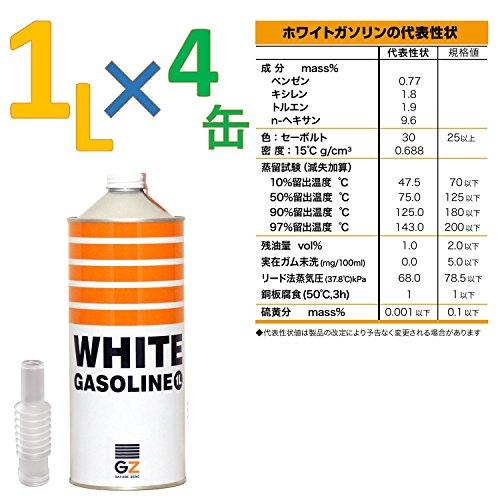 ガレージ・ゼロ PURE WHITE ホワイトガソリン 1L GZ401×4缶 GSE193
