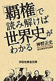 「覇権」で読み解けば世界史がわかる (祥伝社黄金文庫)