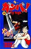 ガンバ!Fly high(14) ガンバ! Fly high (少年サンデーコミックス)
