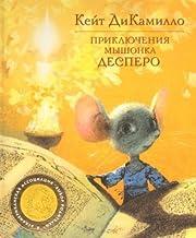 The Tale of Despereaux - Priklyucheniya Myshonka Despero (in Russian language)