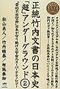 """正統竹内文書の日本史「超」アンダーグラウンド2 """"霊的不沈空母""""日本が守り続けた宇宙のスーパーテクノロジー 超☆はらはら"""