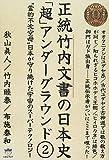 """正統竹内文書の日本史「超」アンダーグラウンド2 """"霊的不沈空母""""日本が守り続けた宇宙のスーパーテクノロジー(超☆はらはら)"""