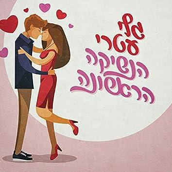 הנשיקה הראשונה