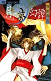 月下夢幻譚(6) (フラワーコミックス)