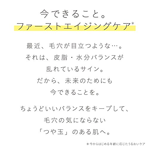 資生堂ELIXIRREFLET(エリクシールルフレ)『バランシングミルクII』