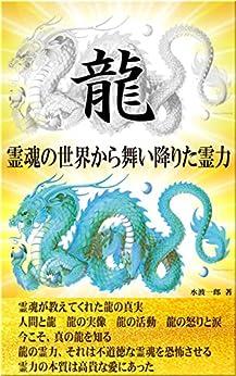 [水波一郎]の龍: 霊魂の世界から舞い降りた霊力