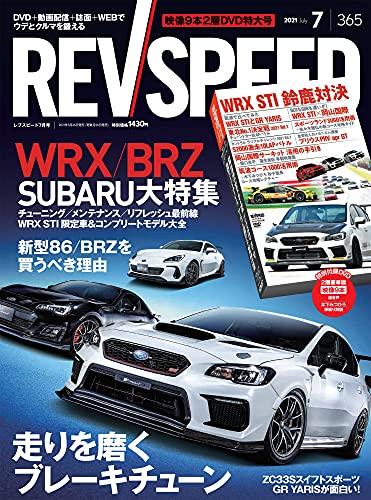 REV SPEED - レブスピード - 2021年 7月号 365号 【特別付録DVD】