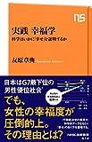 実践 幸福学 科学はいかに「幸せ」を証明するか (NHK出版新書)