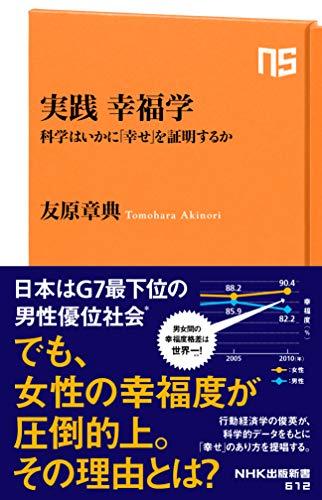 [画像:実践 幸福学 科学はいかに「幸せ」を証明するか (NHK出版新書)]