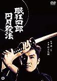 眠狂四郎 円月殺法[DVD]