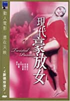 Twisted Passion [DVD]