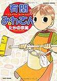 有閑みわさん 2 (バンブー・コミックス)