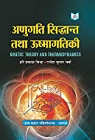 KINETIC THEORY AND THERMODYNAMICS (IN HINDI)