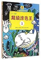 超级涂色王(3-6岁共3册)/布克猫益智童书系列