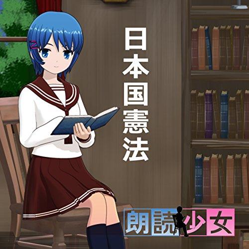 『日本国憲法』のカバーアート