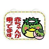 2064 PPLS カーサインシリーズ 赤ちゃんが乗っています カッパ1 吸盤 日本語 スモールサイズ