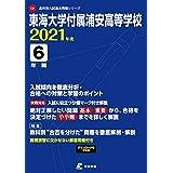 東海大学付属浦安高等学校 2021年度 【過去問6年分】 (高校別 入試問題シリーズC3)