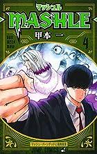 マッシュル -MASHLE- 第04巻