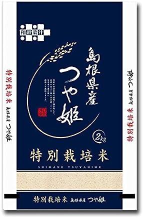 島根県 石見銀山 つや姫 (玄米, 2kg)