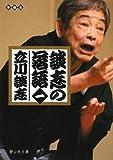 談志の落語 一 (静山社文庫)