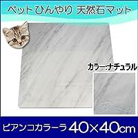 オシャレ大理石ペットひんやりマット可愛いプリティーデザイン(カラー:ナチュラル) 40×40cm peti charman