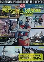 円谷プロALL HEROESクリアファイルBOOK (宝島社ステーショナリーシリーズ)