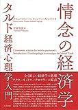 情念の経済学: タルド経済心理学入門
