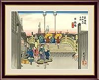 【F6】 東海道五十三次額 日本橋 朝之景 歌川広重 モダンアート インテリア 安らぎ 潤い 壁掛け G4-BU060
