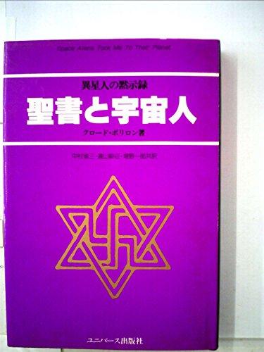 聖書と宇宙人 (1980年)の詳細を見る