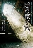 隠れ家の女 (集英社文庫)