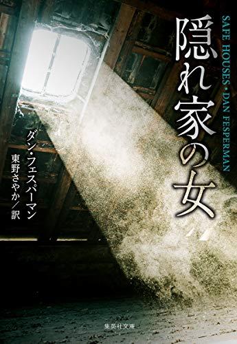 隠れ家の女 (集英社文庫) - ダン・フェスパーマン, 東野 さやか