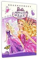 芭比电影故事珍藏美绘本:蝴蝶仙子和精灵公主