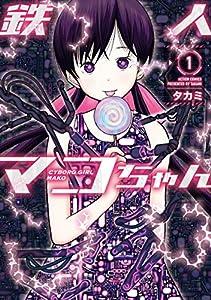 鉄人マコちゃん : 1 (アクションコミックス)