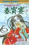 """""""古代幻想ロマン""""シリーズ 15 春宵宴(シュンショウエン)(2)"""