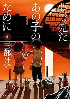 [三部 けい]の夢で見たあの子のために(4) (角川コミックス・エース)
