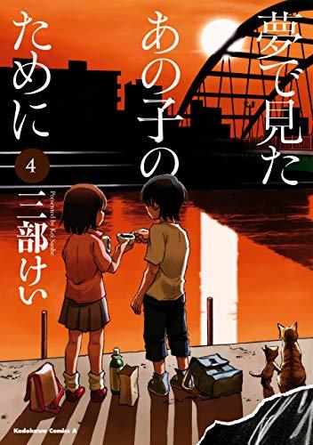 夢で見たあの子のために(4) (角川コミックス・エース)