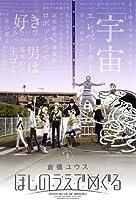 ほしのうえでめぐる 1 (BLADEコミックス)