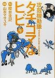 攻殻機動隊S.A.C. タチコマなヒビ(4) (KCデラックス)
