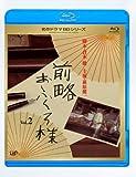 前略おふくろ様 Vol.2[Blu-ray/ブルーレイ]