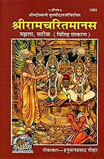 Shri Ramcharitmanas (Code 1563) [Hardcover]
