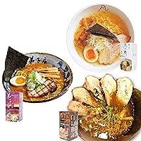 北海道ラーメン名店「生ラーメン3箱セット」全6食入(凡の風 塩味・橙ヤ 黒醤油味・弟子屈 みそ味)
